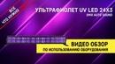 Аренда Ультрафиолет UV LED 24х3 светодиодный - обзор и инструкция как пользоваться