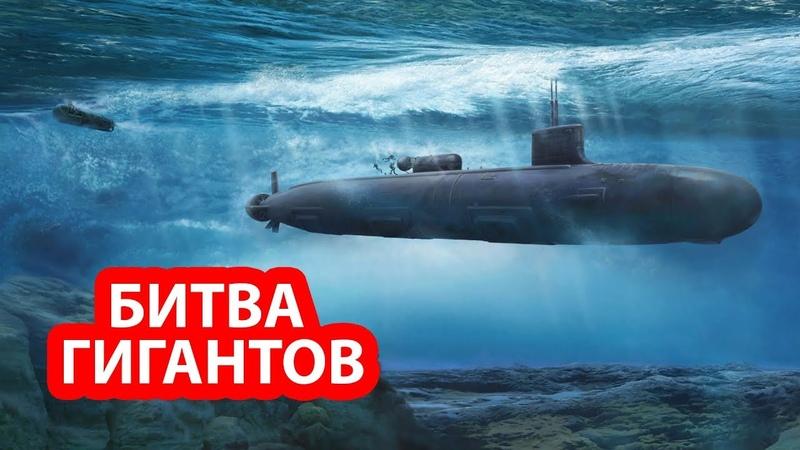 «Морской бой» атомных субмарин России и США закончился вничью