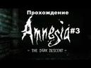 Amnesia The Dark Descent: Прохождение 3