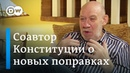 Путину нужна автаркия Экс помощник Ельцина и соавтор Конституции Георгий Сатаров о цели поправок