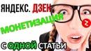 Яндекс Дзен PRO V5. На монетизацию за ОДНУ статью - ВСЕ получилось!