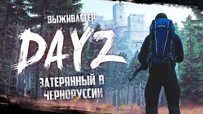№2 DayZ Standalone - Путешествие на север 1.05(4K UHD)