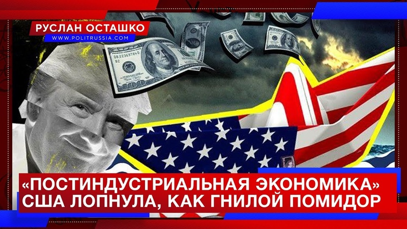 Постиндустриальная экономика США лопнула как гнилой помидор Руслан Осташко