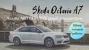Skoda Octavia A7 Elegance с подлокотником с чехлами АВТОПИЛОТ