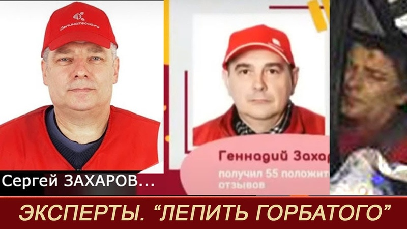 Эксперты Были ли шансы у Захарова выжить Добровинский Лепить горбатого Авторский анализ