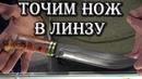ЗАТОЧКА НОЖА ЛИНЗА Как точить нож