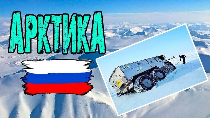 Экспедиция Север рядом 4 Засекреченная территория России вездеходы Бурлак покоряют Арктику