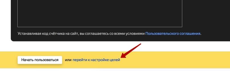 Льём через Яндекс.Директ: подготовка к запуску рекламы, изображение №10
