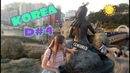 КОРЕЯ 4 Пусан. Стеклянный мост Сондо, музыкальный фонтан Дадэпо, красоты Пусана
