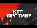Кто против? : социально-политическое ток-шоу с Дмитрием Куликовым от 22.08.2019