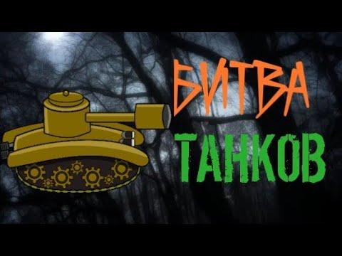 битва танков 1 серия - мультики про танки