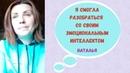 Наталья Я смогла разобраться со своим эмоциональным интеллектом