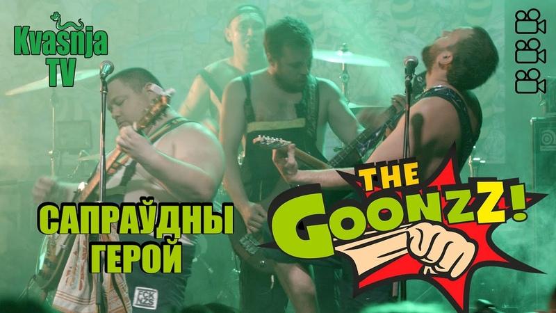 The Goonzz Сапраўдны герой