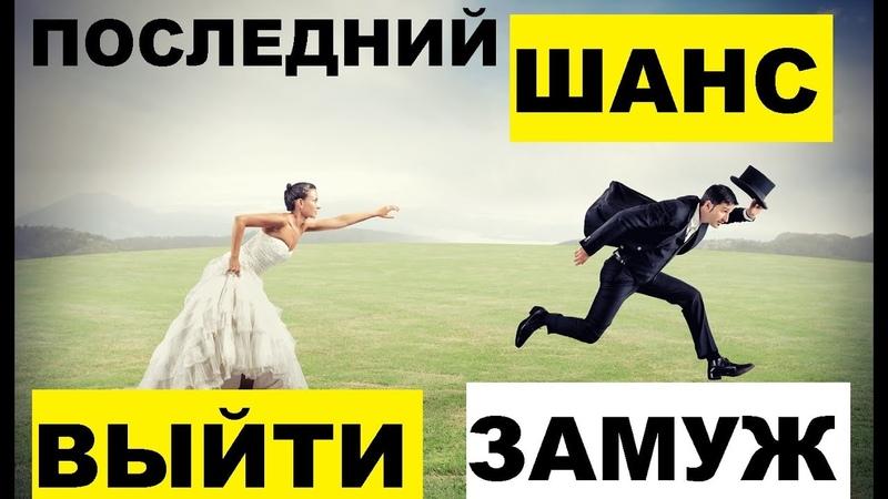 Последний шанс выйти замуж