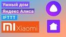 Яндекс Алиса умный дом Xiaomi Yeelight, Sonoff и другие устройства через IFTTT и навык Альфред