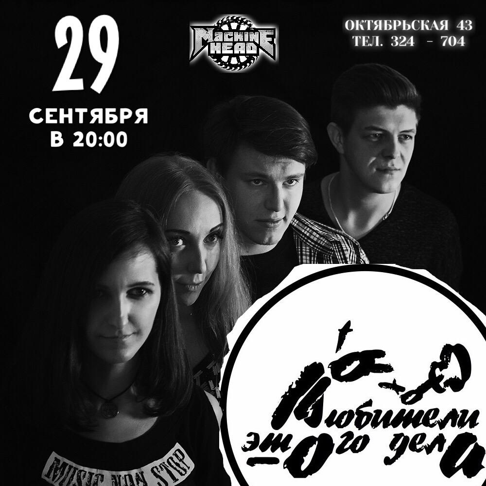 Афиша Саратов ЛЮБИТЕЛИ ЭТОГО ДЕЛА / 29.09 / MACHINE HEAD CLUB