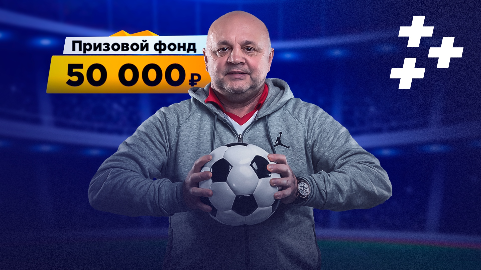 """Итоги последнего """"Евротура"""" в 2019-ом году. На кону 50 000!"""