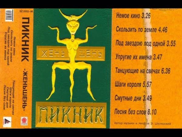 Группа «Пикник» - 1996 - Жень-Шень (Магнитоальбом «Союз» 1996 MC)