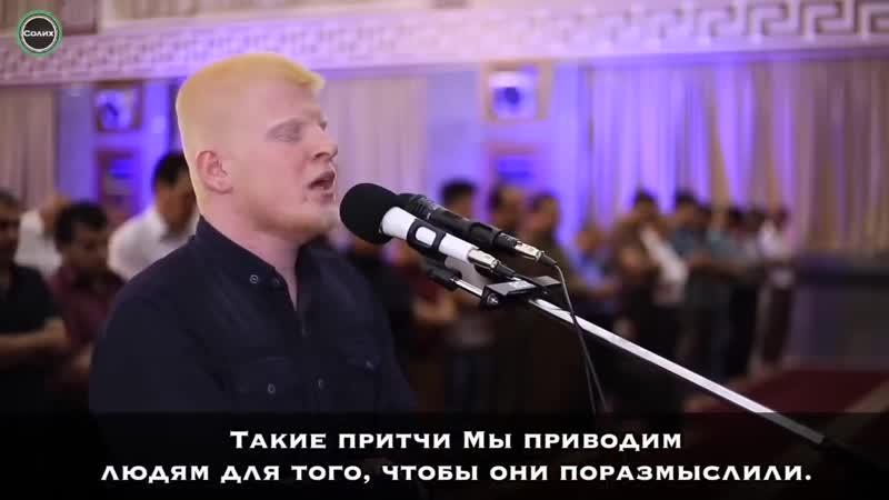 ОЧЕНЬ КРАСИВОЕ ЧТЕНИЕ КОРАНА Zhyar