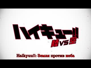 Haikyuu!! PV OVA: Земля против неба (субтитры)