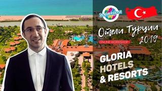 Глория Хотел 5*. Gloria Hotels & Resorts   online workshop