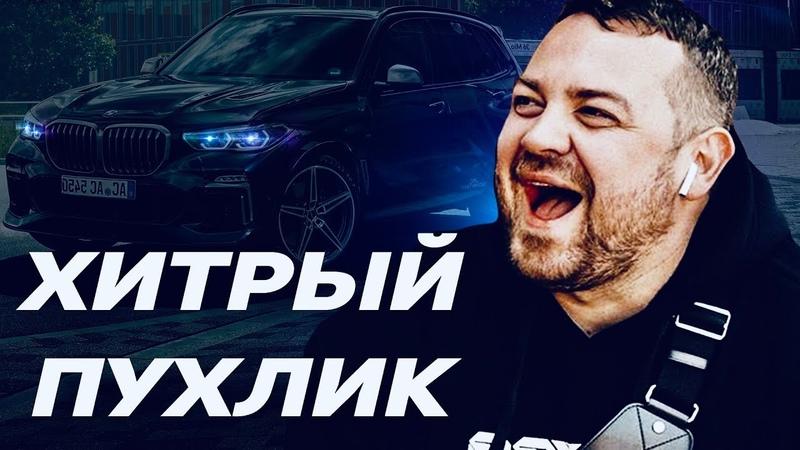 БАЛАБОЛ ГОДА ЭРИК ДАВИДЫЧ Разоблачение хитрого пухлика