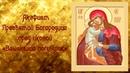 О помощи в безнадежных ситуациях.Акафист Пресвятой Богородице пред иконой Взыскание погибших