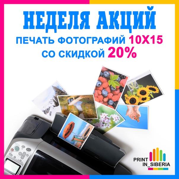 печать картинок в новосибирске модели, представленные данном