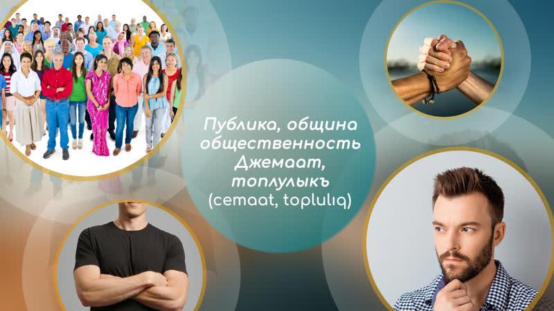 5 главных слов. Публика, община общественность - джемаат, топлулыкъ (cemaat, toplulıq)