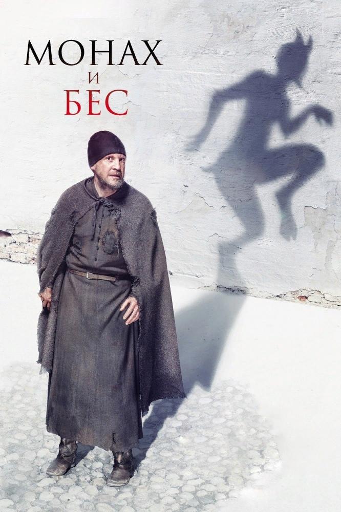 Монах и бес /