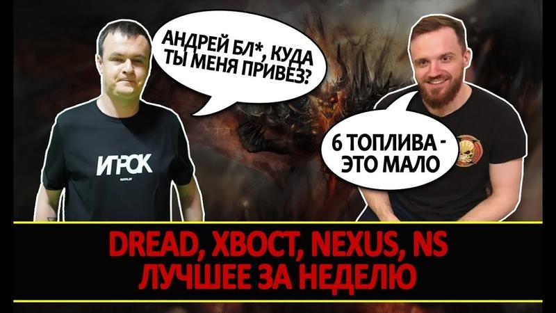 DREAD XBOCT NEXUS NS ЛУЧШЕЕ ЗА НЕДЕЛЮ