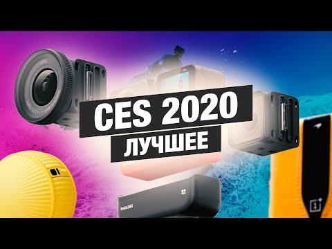 Что показали на CES 2020 Гибкие ноутбуки модульные камеры и машины из Аватара