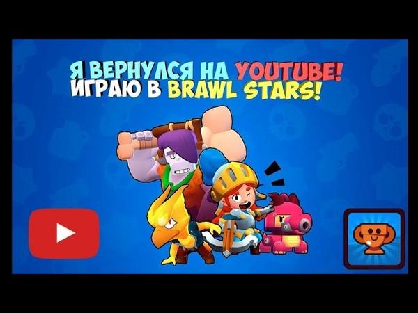 Я вернулся на YouTube Играю в игру Brawl Stars