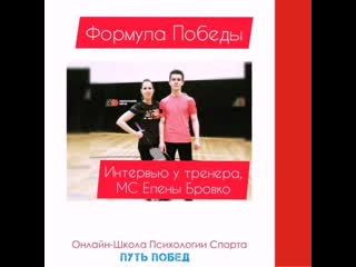 Интервью В ПОИСКАХ ФОРМУЛЫ ПОБЕДЫ Спортивный Психолог Марина Лунёва