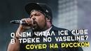 ICE CUBE NO VASELINE N W A DISS КАВЕР НА РУССКОМ