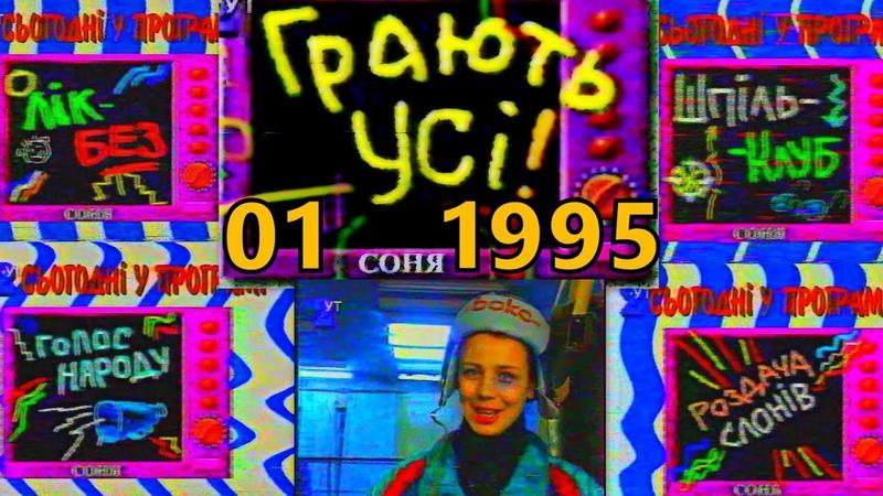 Грають Усі! (Играют Все!) № 01 (ТК 2УТ , Украина ,г. Киев , 1995 год) ver.4