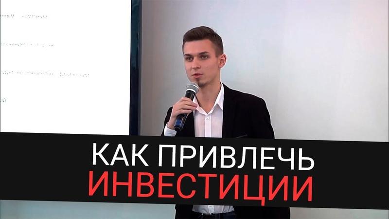 Как привлечь инвестиции - Выступление Алексея Фетисова в Ассоциации Инвест Ангелы