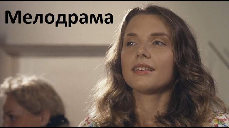 Мелодрама =Братские узы= любовь или призвание русские фильмы новинки 2019