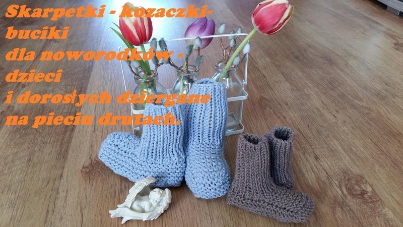 0384*Skarpetki kozaczki buciki dla noworodków dzieci i dorosłych Dziergane na pieciu drutach