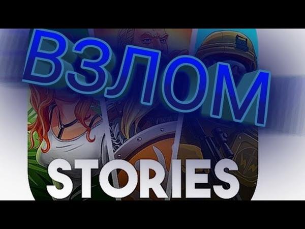 Скачать взлом Stories Your choice