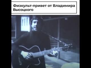 Физкульт-привет от Владимира Высоцкого