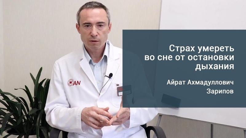 Ангинофобия лечение симптомы и признаки ✅ Страх умереть от остановки дыхания