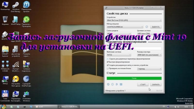 70 Запись загрузочной флешки с Mint 19 для установки на UEFI.