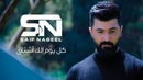 Saif Nabeel Kol Youm Elk Ashtak Official Music Video سيف نبيل كل يوم الك اشتاق
