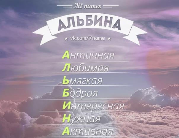 Картинки с именами альбина, открытки