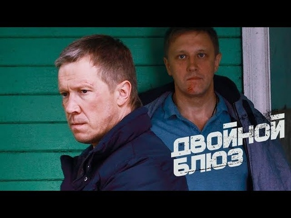 ► ДВОЙНОЙ БЛЮЗ 1 СЕРИЯ 2013 Драма триллер Сериал