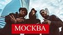 Тимати x GUF - Москва | клип vqmusic [feat.ft..и.гуф] (Удалённое видео
