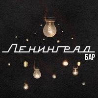 Логотип Бар Ленинград / Самара