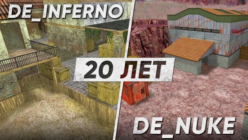 История DE INFERNO и DE NUKE