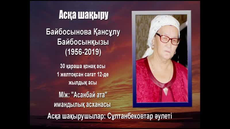 Асқа шақыру Байбосынова Қансұлу Байбосынқызы